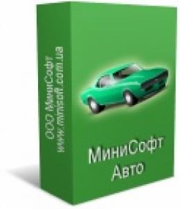 МиниСофт Коммерция(Авто)